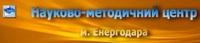 Науково-методичний центр УО ЕМР