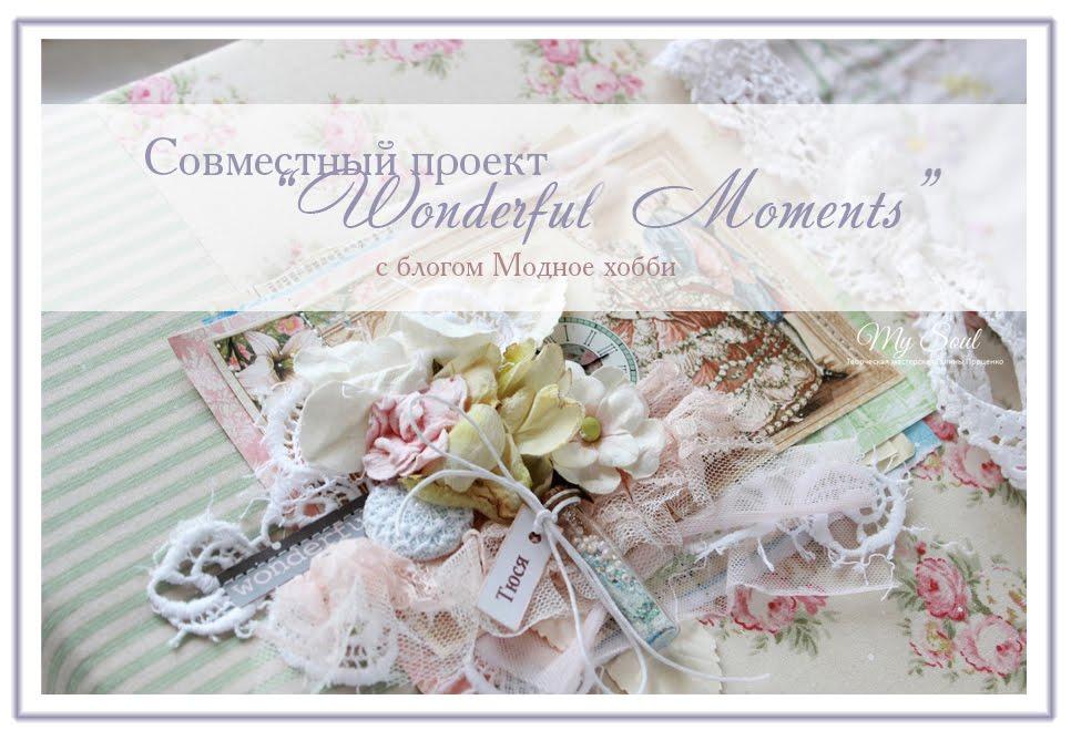 """Победитель СП """"Wonderful Moments"""" с Галиной Проценко"""