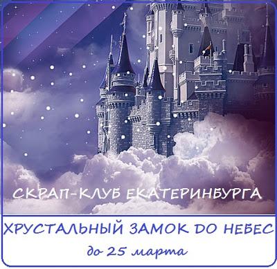 +++Задание Хрустальный замок до небес до 25/03