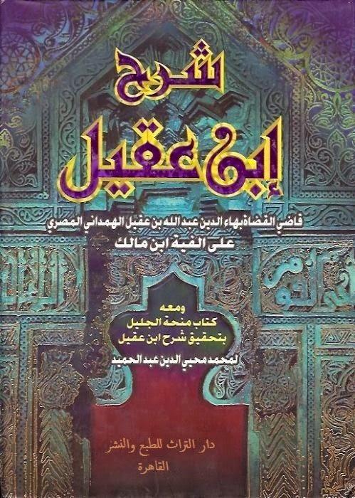 تحميل كتاب شرح ابن عقيل على ألفية ابن مالك
