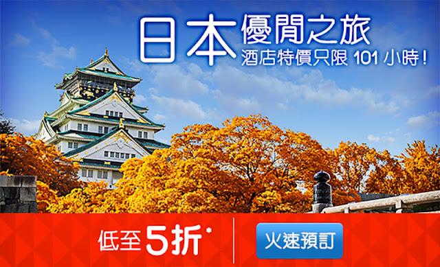 Hotels .com【優閒之旅】限時101小時「日本酒店」優惠,低至5折,優惠至11月20日。