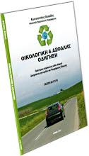 Οικολογική και Ασφαλή Οδήγηση