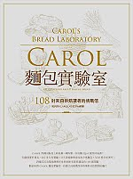 《Carol 麵包實驗室 》
