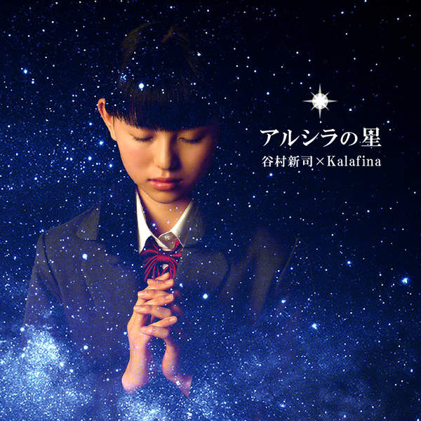 [Single] 谷村新司 x Kalafina – アルシラの星 (2016.03.02/MP3/RAR)