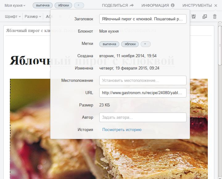 Evernote - полезный инструмент для записок и рукодельных проектов. Блог Вся палитра впечатлений