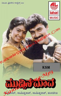 Shashikumar, Shruthi, Taara, Om Saiprakash, SP Balasubramaniam, Hamsalekha in Muddina Maava[1993] Kannada Movie