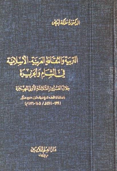 التربية والثقافة العربية الإسلامية في الشام والجزيرة خلال القرون الثلاقة الأولى للهجرة لـ ملكة أبيض