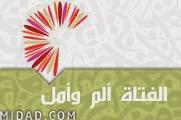 http://media.midad.com/ar/books/36148/alfatat_alm_w_amal.zip