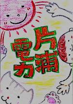【片浦電力】