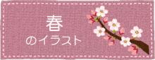 春のイラスト