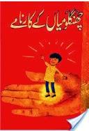 http://books.google.com.pk/books?id=17puAgAAQBAJ&lpg=PA1&pg=PA1#v=onepage&q&f=false