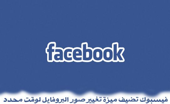 الجميع يعرف إن موقع التواصل الإجتماعي الشهير فيسبوك يقوم بالتعديلات و إضافة ميزات حتى تتناسب مع مختلف الأذواق من المستخدمين لذلك قرر مارك زوكربيرغ رئيس الموقع بإضافة ميزة جديدة تخُص صور البروفايل