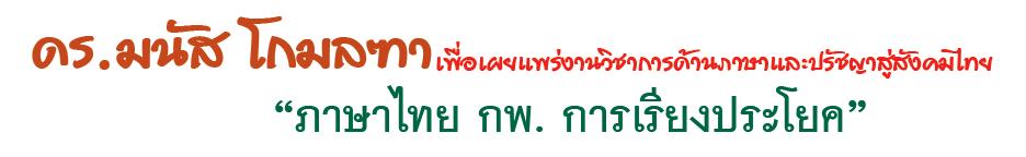 ภาษาไทย กพ. การเรียงประโยค