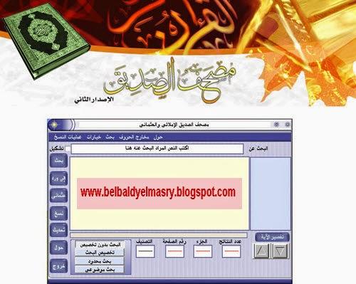 حمل مصحف الصديق العثمانى يحتوى على القرآن الكريم كاملا مع التفسير بحجم 69 ميجا بايت رابط مباشر
