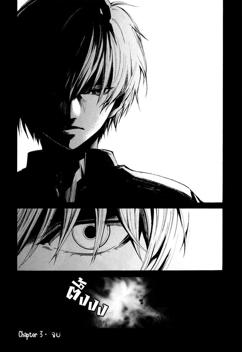 อ่านการ์ตูน Tsumitsuki 3 ภาพที่ 43