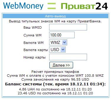 Мгновенный вывод webmoney на карту Приватбанка.