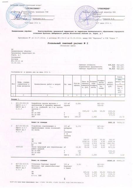Локальный сметный расчет N 2. страница 1