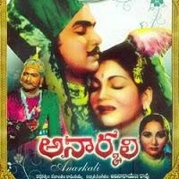 Anarkali Telugu Movie Songs