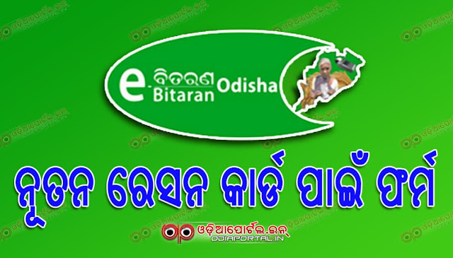download pdf of new e bitarana ration card odisha application form offline. no online way of submission. you can check enrollment reciept status along with beneficiary details and family details. nfsa pds odisha working on 30 district of odisha such as- Bargarh, Jharsuguda, Sundargarh, Sambalpur, Deogarh, Keonjhar, Mayurbhanj, Balasore, Bhadrak, Jajpur, Dhenkanal, Angul, Subarnapur, Bolangir, Nuapada Nabarangpur, Kalahandi, Kandhamal, Boudh, Cuttack, Kendrapara, Jagatsinghpur, Puri, Khurda, Nayagarh, Ganjam, Gajapati, Rayagada, Koraput, Malkangiri,