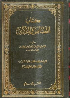 كتاب القصاص والمذكرين - لابن الجوزي pdf