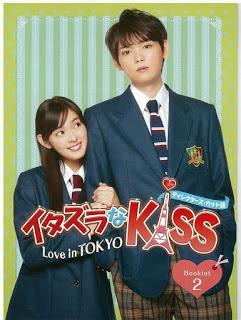 Nụ Hôn Định Mệnh 2 - Love In Tokyo 2