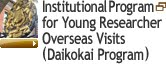 Institutional Program for Young Researcher  Overseas Visits (Daikokai Program)
