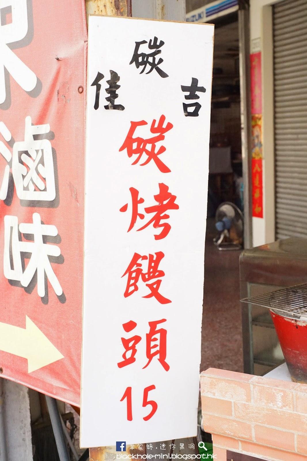 [台灣.台南] 半溶芝士的香甜饅頭:佳碳吉古早味碳烤饅頭