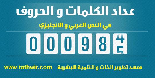 عداد الكلمات و الحروف في النصوص العربية  اونلاين Counter Arabic words Online