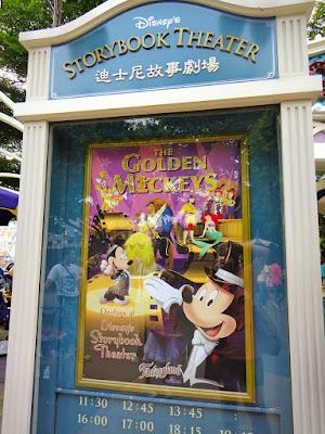 The Storybook Theater at Hong Kong Disneyland Resort