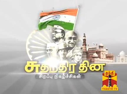 Independence day Special Program on Thanthi TV August 15th Special Programe