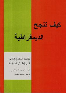 كيف تنجح الديمقراطية - روبرت بوتنام pdf