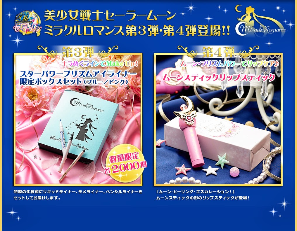 Bishoujo Senshi Sailor Moon 20th Anniversary Limited Edition Makeup