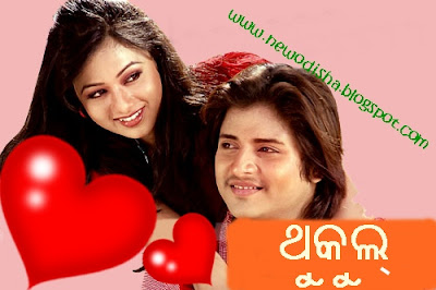 Odia film Thukul Story, Cast, Crew, Wallpapers and Songs