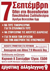 ΟΛΟΙ ΣΤΗ ΔΕΘ 7/9/2013