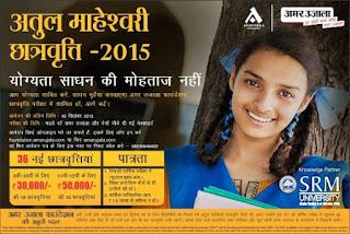 baba berojgaar : अमर उजाला की पहल - अतुल माहेश्वरी छात्रवृत्ति 2015