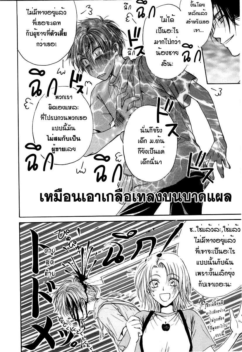 อ่านการ์ตูน Kakumei no Hi 7 ภาพที่ 20