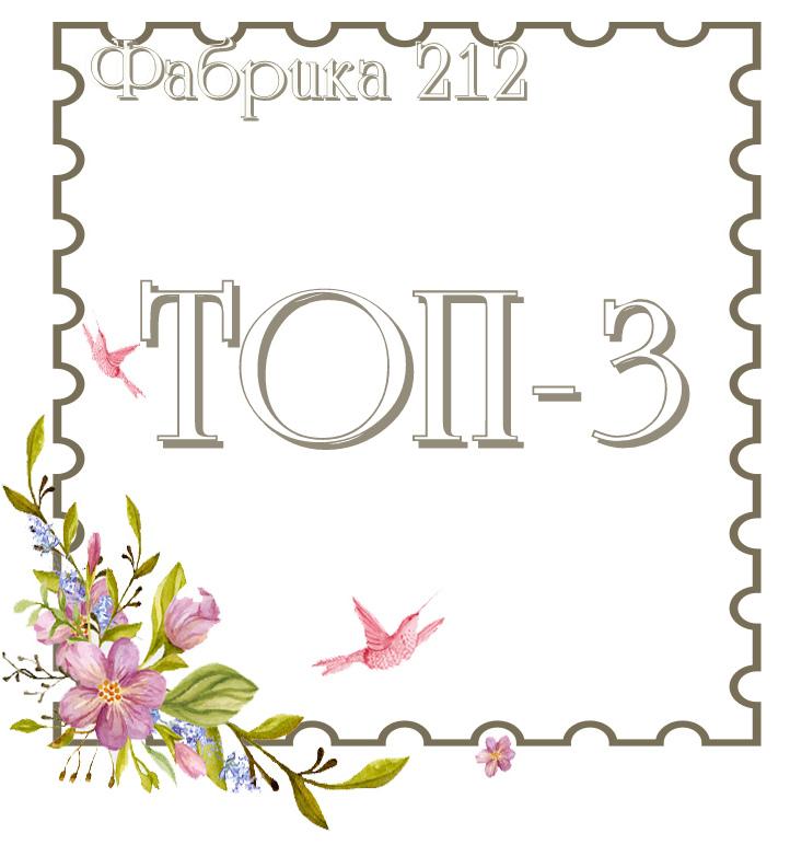 """Топ-3 """"Фабрика 212"""""""