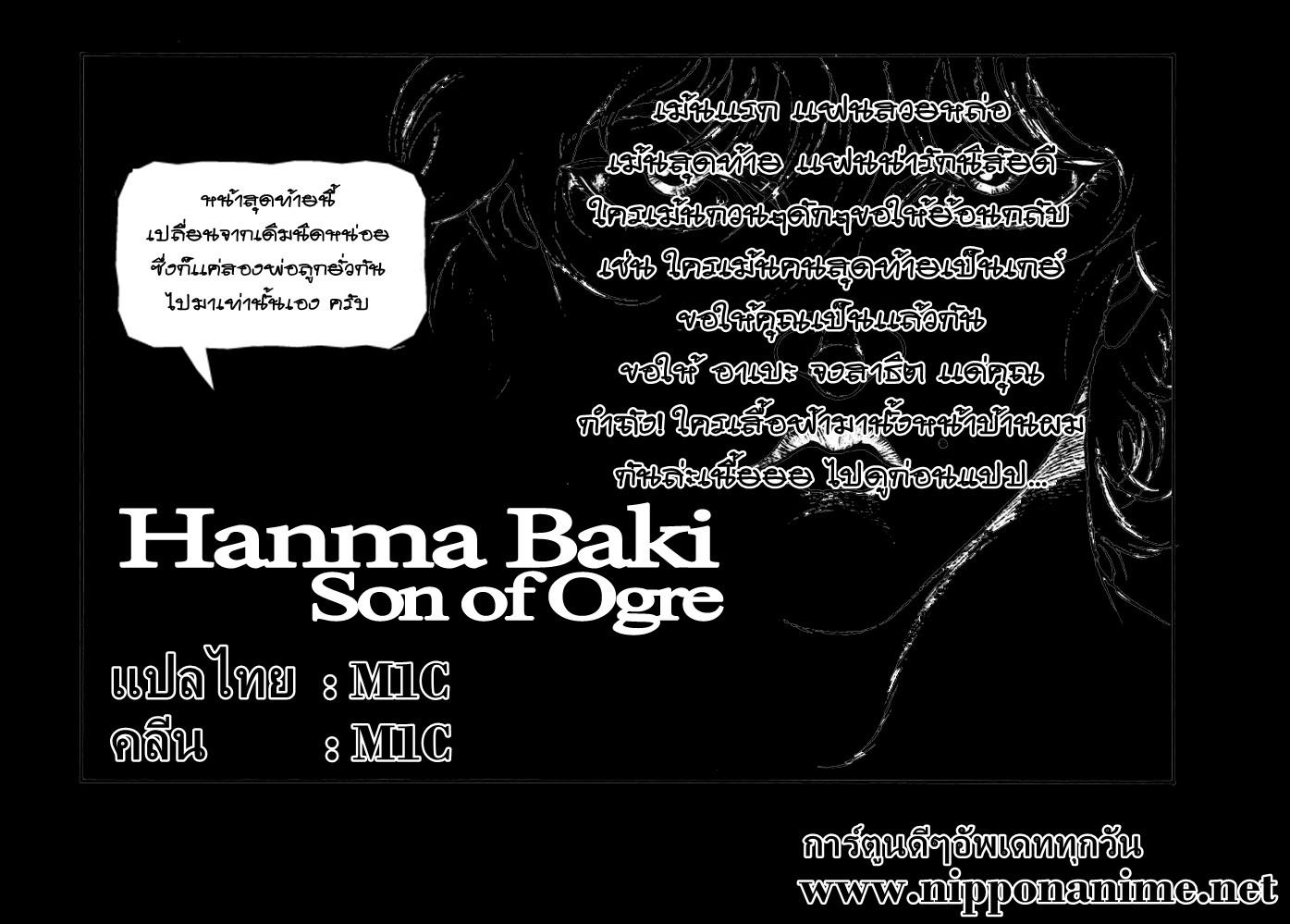 อ่านการ์ตูน Baki son of ogre 269 ภาพที่ 24