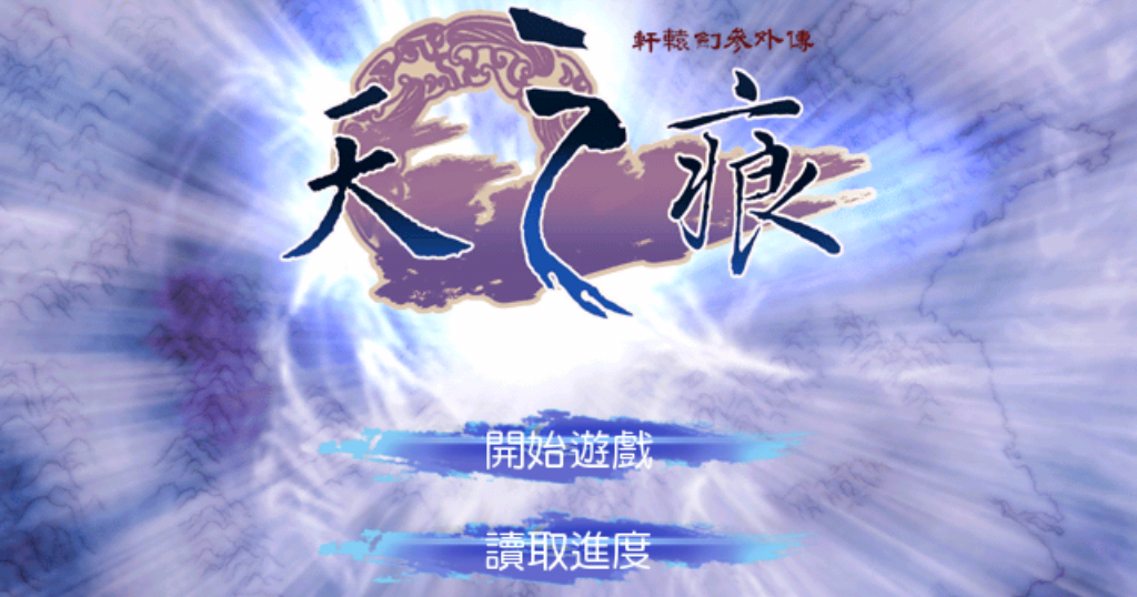紀念一個台製 RPG 美好年代:軒轅劍參外傳天之痕 App 推出