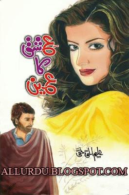 Ishq Ka Ain Rmantic Urdu Novel By Aleem ul Haq Haqi
