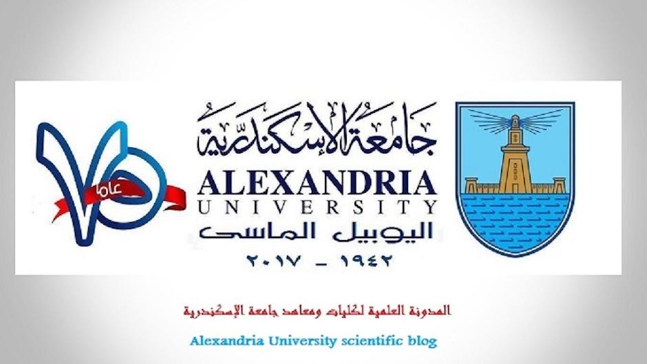 المدونة العلمية لكليات ومعاهد جامعة الإسكندرية