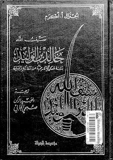 خالد الوليد- دراسة عسكرية