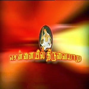 Chennaiyil Thiruvaiyaru 2013 | Episode 64