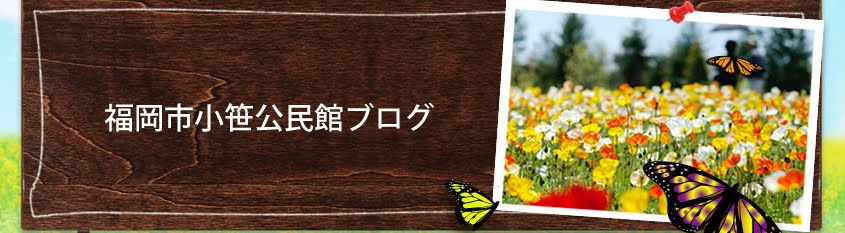 福岡市小笹公民館ブログ