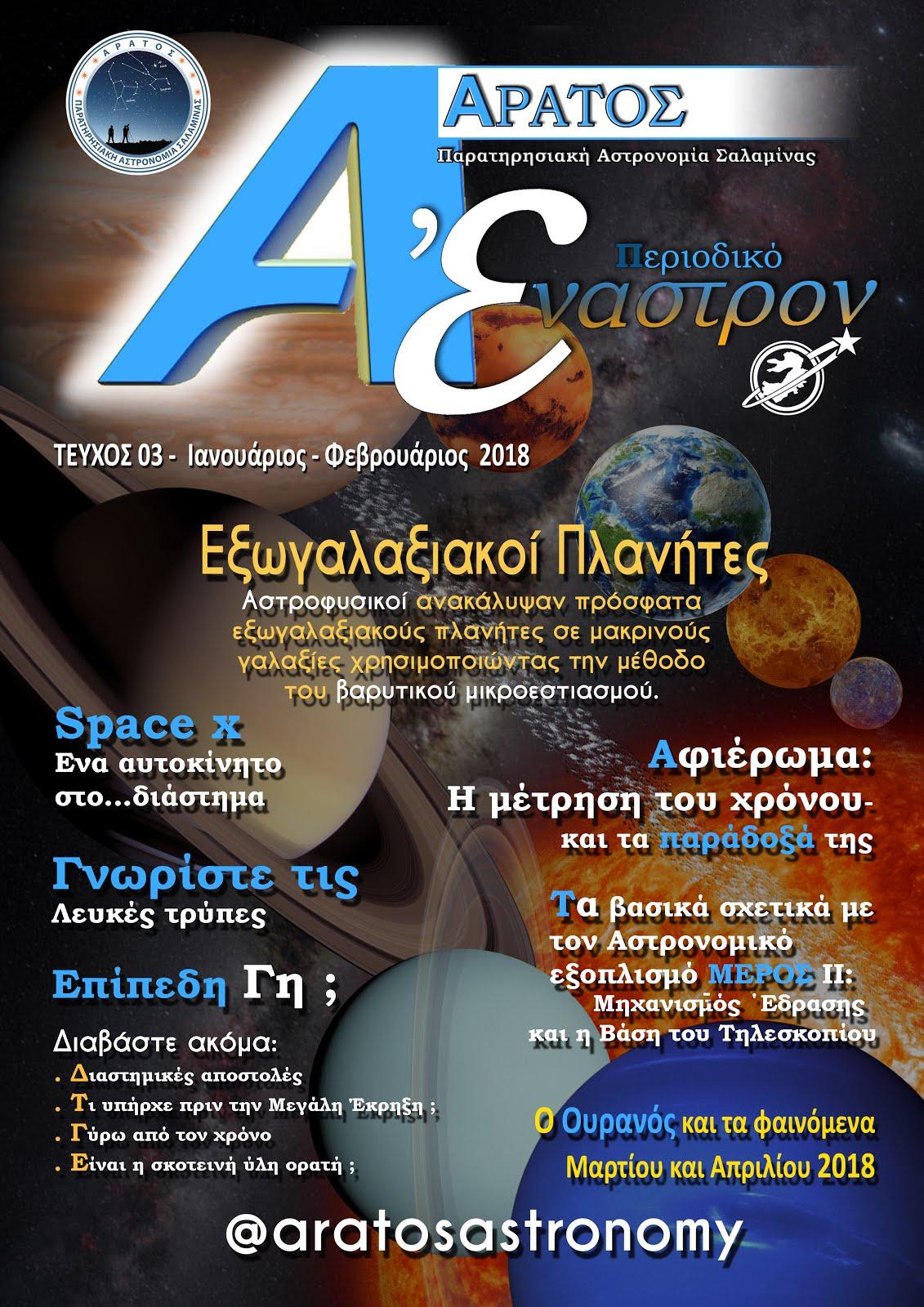 Περιοδικό ¨Εναστρον¨ - 3ο Τεύχος