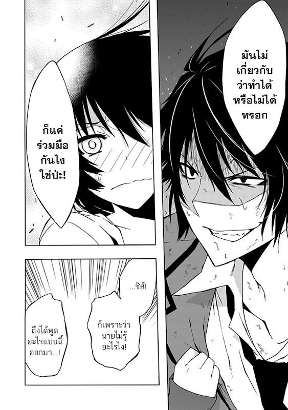 อ่านการ์ตูน Kamimura Yuuka Wa Kou Itta 4 ภาพที่ 13