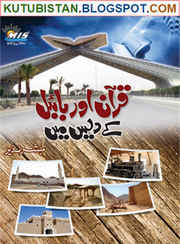 Quran Aur Bible Ke Dais Mein
