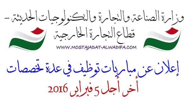 وزارة الصناعة والتجارة والتكنولوجيات الحديثة - قطاع التجارة الخارجيةإعلان عن مباريات توظيف في عدة تخصصات أخر أجل 5 فبراير 2016