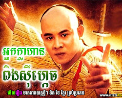 [ Movies ] nak klahan ping siv kech - Khmer Movies, chinese movies, Short Movies -:- [ 1 end ]