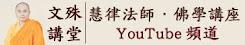 慧律法師.佛學講座:Youtube頻道